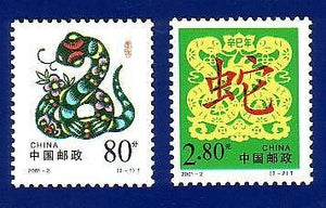 China Stamps - 2001-2, Scott 3083-4 Year Of Snake (2001 Xin-Si Year),  Mnh, F-Vf