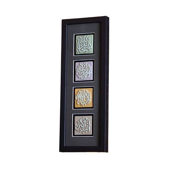 KECERAMICS VERTICAL FRAMED ZIKIR 4 IN 1 ISLAMIC  ZIKIR ARABIC IN MIX PASTEL GLAZED