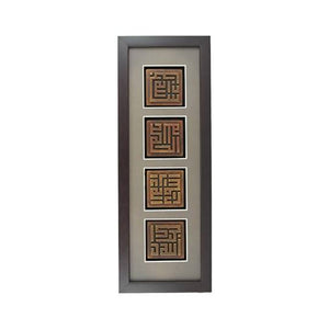 KECERAMICS VERTICAL FRAMED ZIKIR 4 IN 1 ISLAMIC KUFI ZIKIR ARABIC IN COPPERGOLD