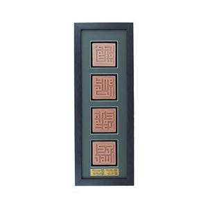 KECERAMICS VERTICAL FRAMED ZIKIR 4 IN 1 ISLAMIC KUFI ZIKIR ARABIC IN TERRACOTA