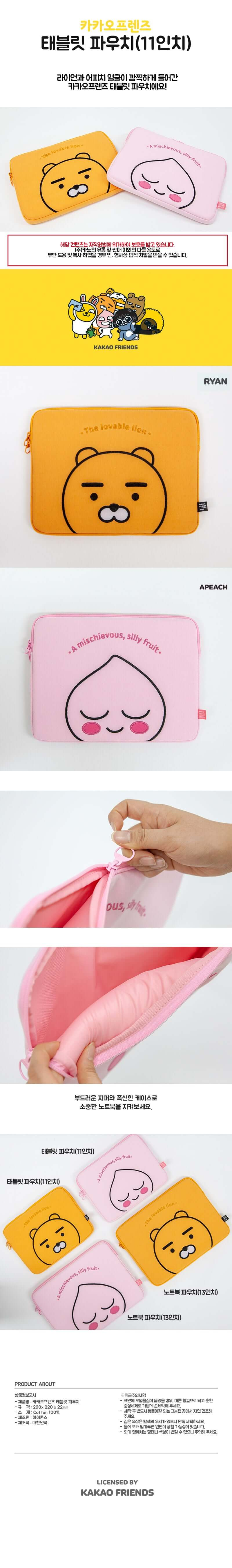 Kakao Friends Tablet Pouch 11 inch