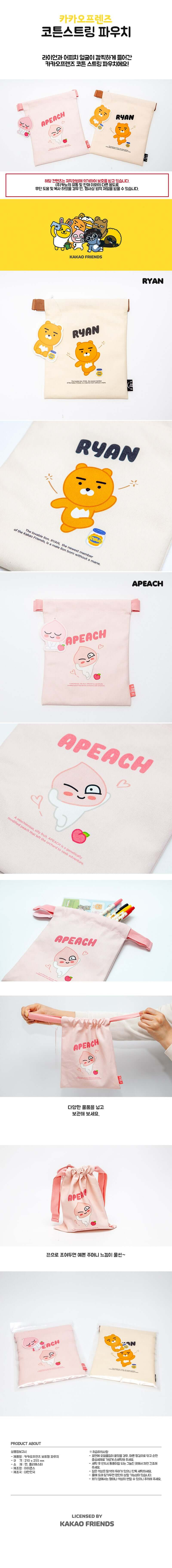 Kakao Friends Cotton String Pouch