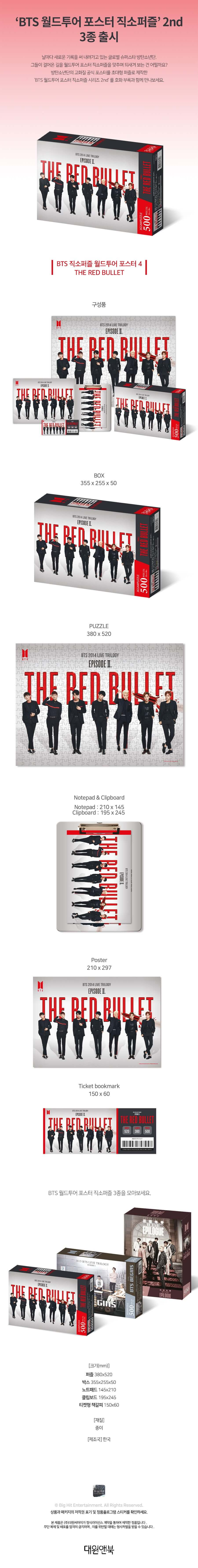 BTS Jigsaw Puzzle World Tour Poster 4: The Red Bullet