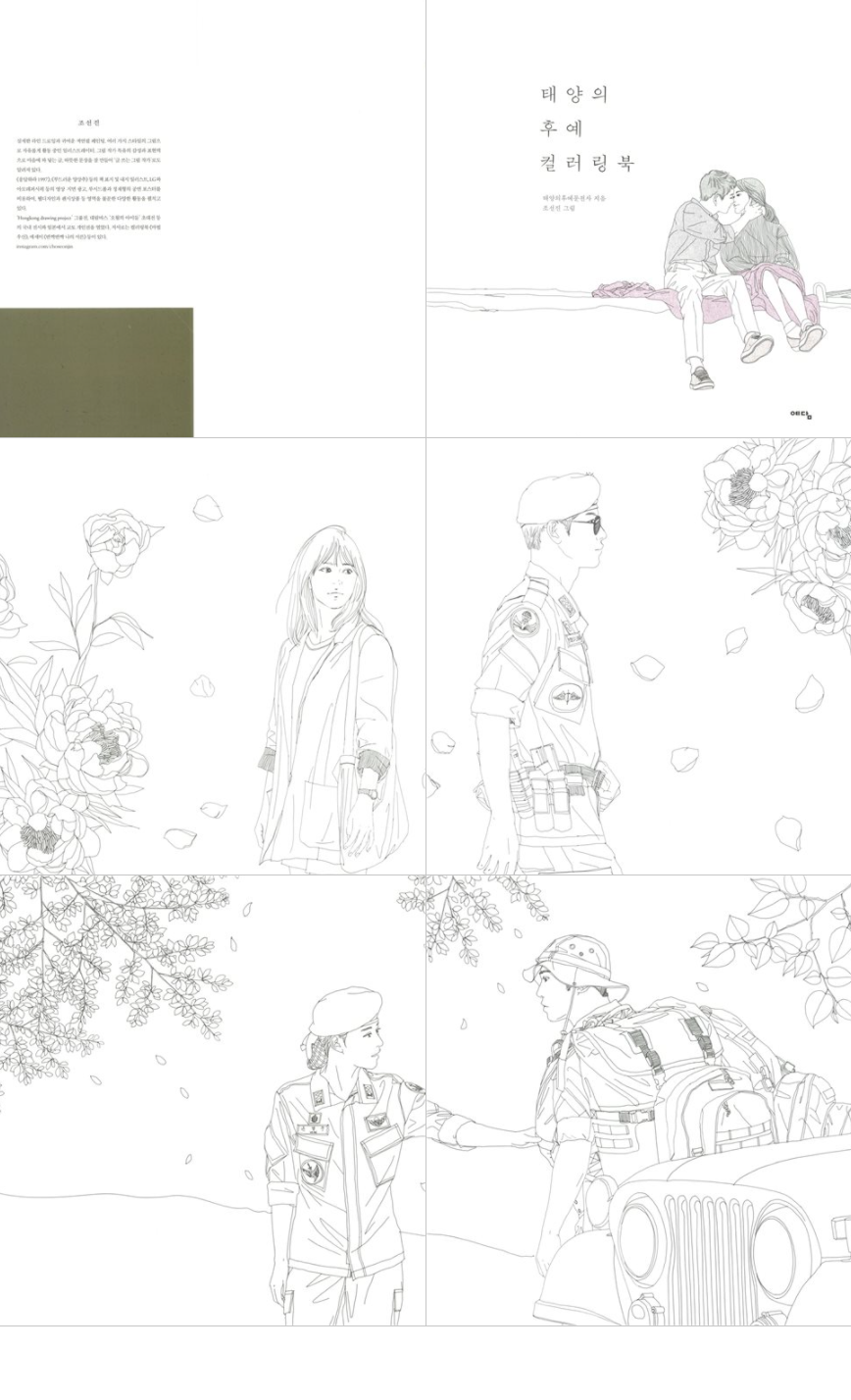 Descendants of the Sun Coloring Book