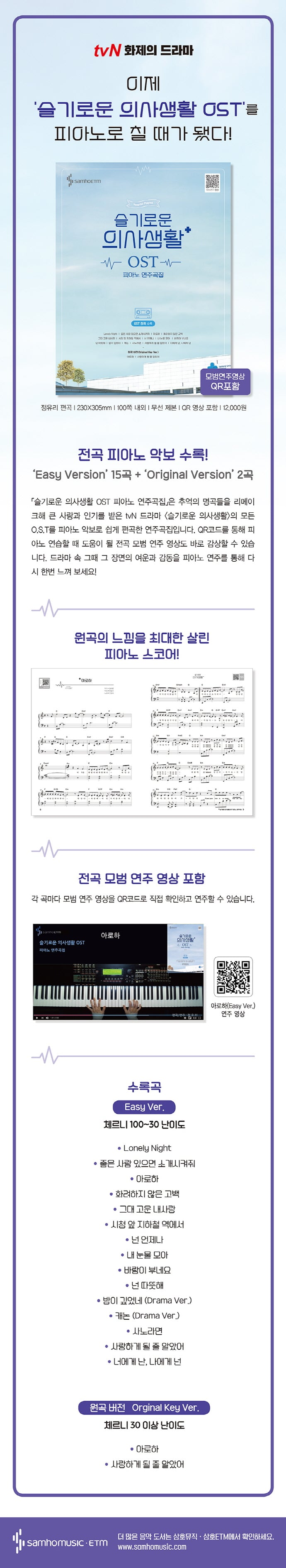 Hospital Playlist OST Piano Score Book