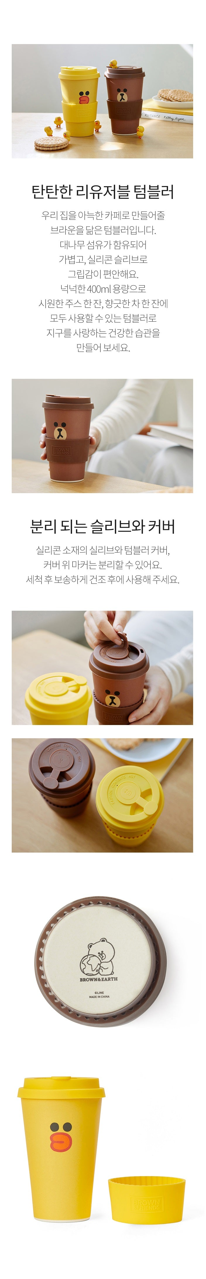 LINE FRIENDS Reusable Tumbler (400ml)