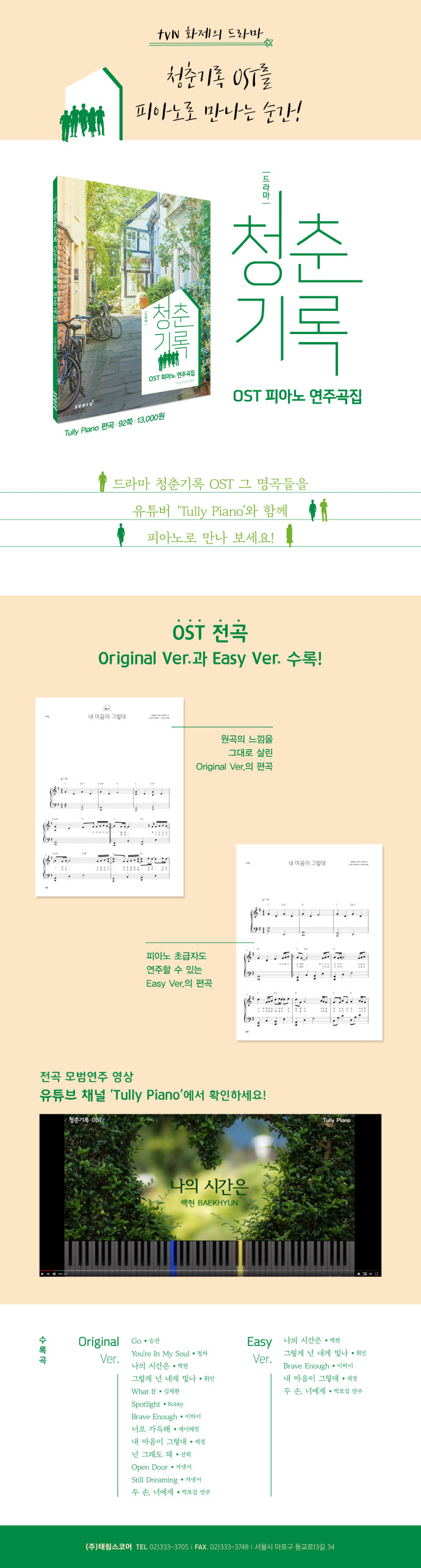 Record of Youth OST Piano Score Book