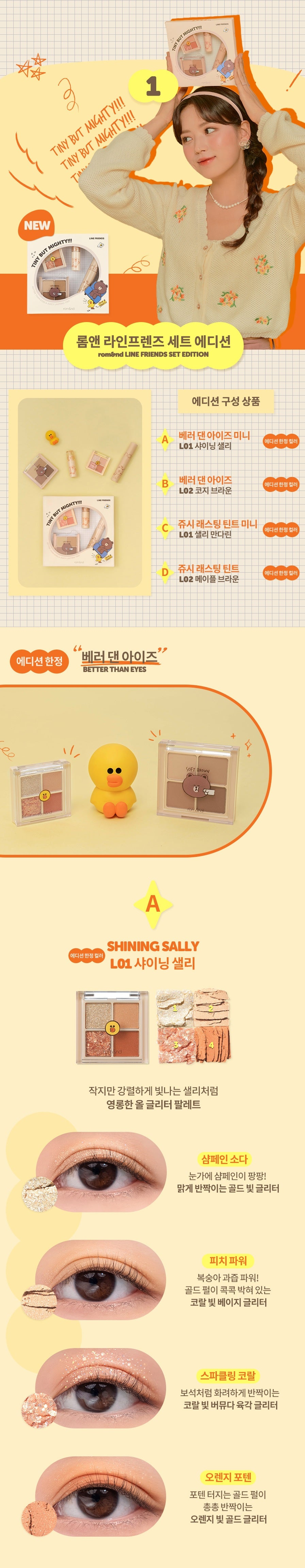 Rom&nd LINE FRIENDS Set Edition