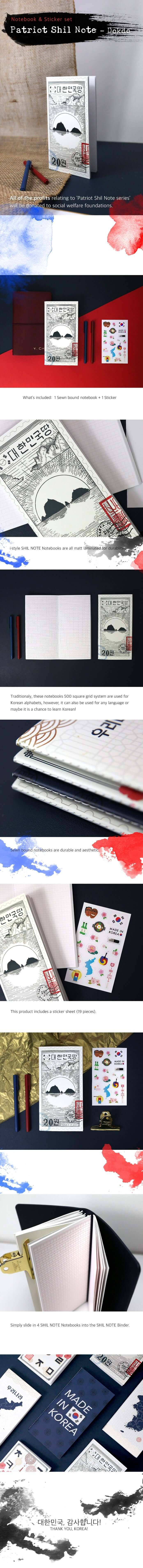 Shil Note Patriot Notebook + Sticker Set (Dokdo)
