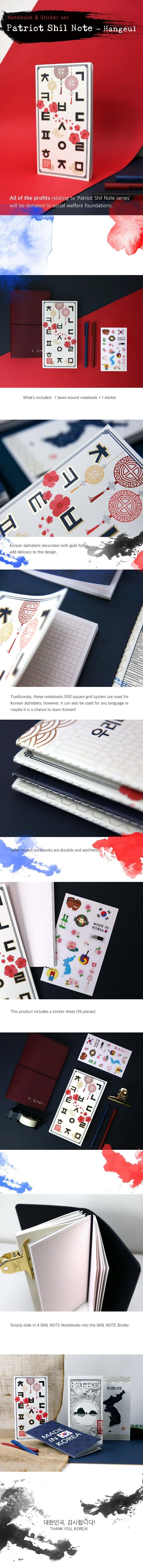 Shil Note Patriot Notebook + Sticker Set (Hangeul)