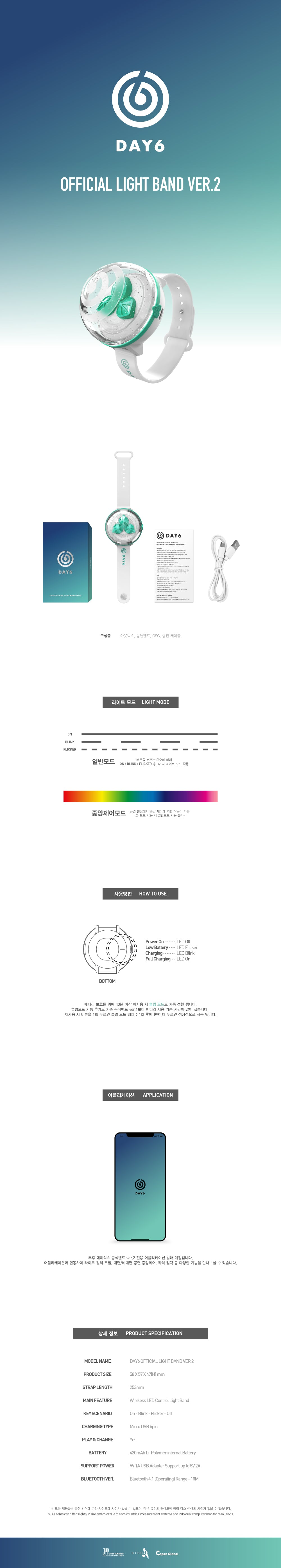 DAY6 Official Light Band Ver.2 (2020 Winter Edition)