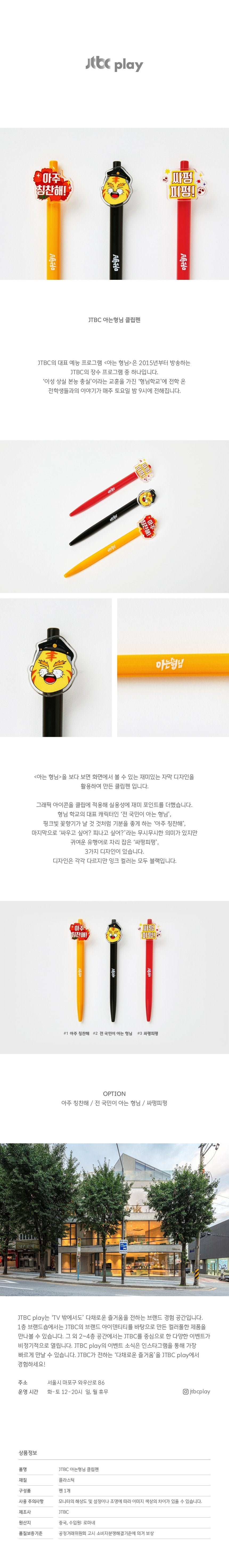 Knowing Brothers Clip Pen