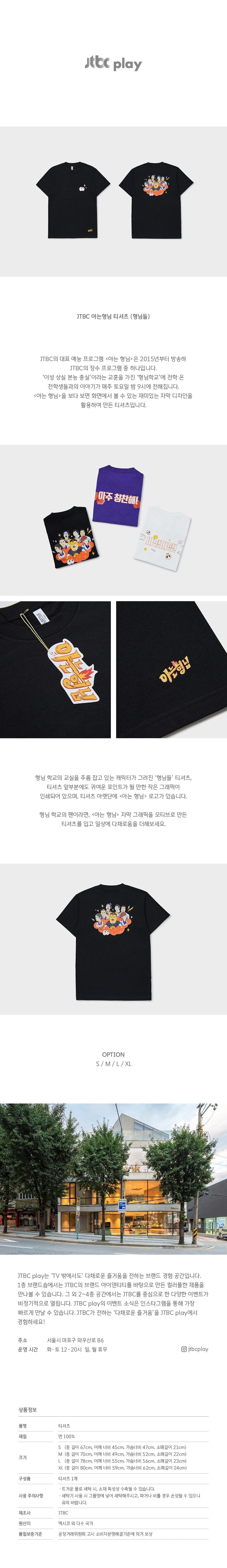 Knowing Brothers T-Shirt (Brothers)