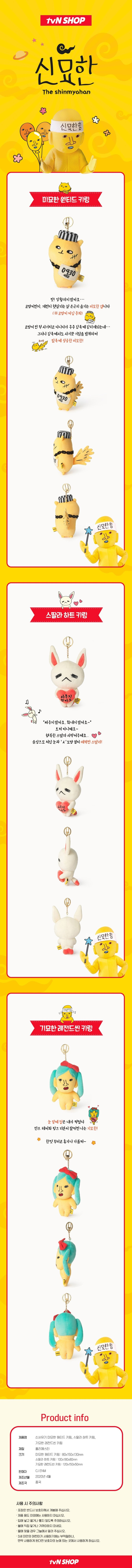New Journey to the West Keyring