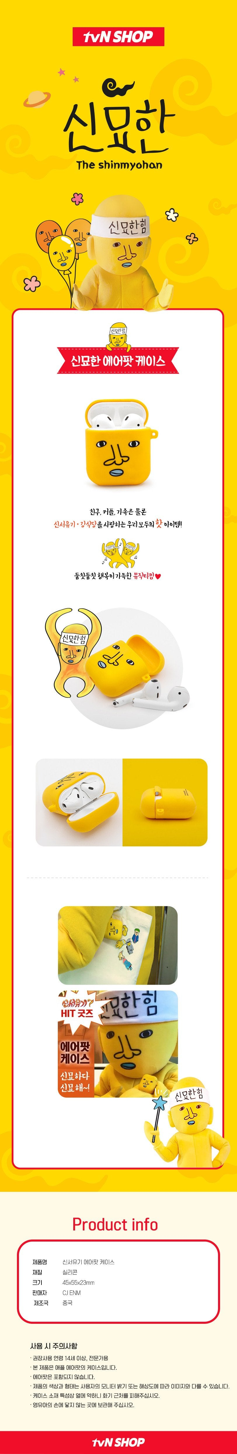 New Journey to the West Silicone Airpods Case (SE)