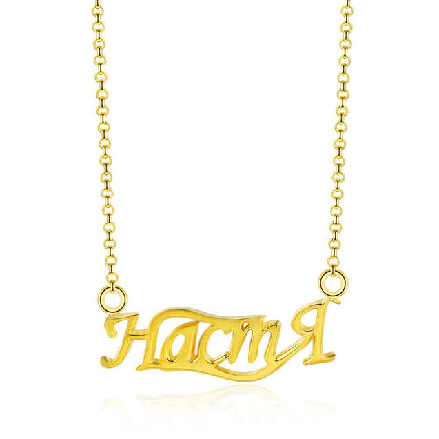 Personalized Engraved Name Necklace Gift for Daughter Mother 18K Gold Plated