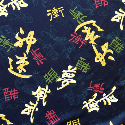 Asian Characters on Black Microfiber Boardshort Fabric