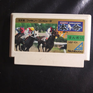 Nintendo Famicom Japan NES Import Game Keiba Simulation Horses - US SELLER
