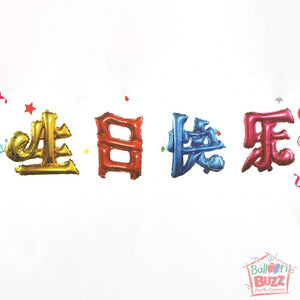 Happy Birthday (Sheng Ri Kuai Le) Set - Chinese Letters Foil Air-Filled - 16-inch