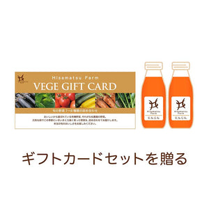 VEGE GIFT CARD 「ギフトカードセット」