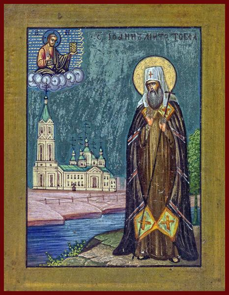 St. John of Tobolsk Russian orthodox icon