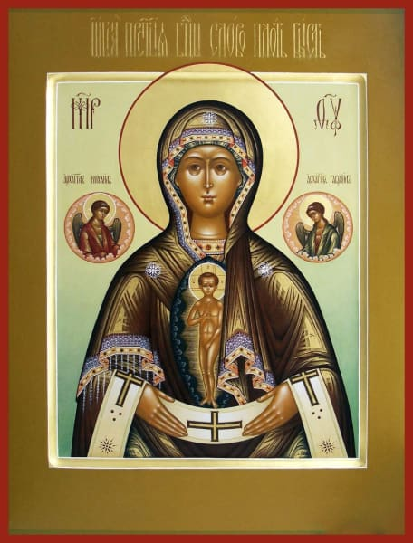 Mother Of God The Word Was Made Flesh - Icons