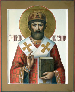 St. Phillip Metropolitan Of Moscow - Icons