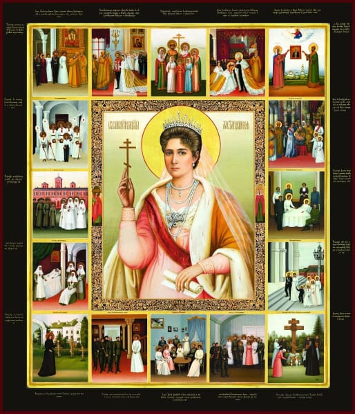 St. Tsarina Alexandra The Royal Martyr - Icons