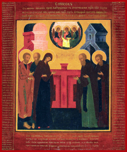 St. Sergius of Radonezh (Mother of God appears to St. Sergius)