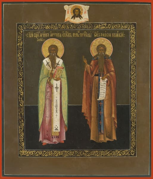 Sts. Antipas And Paisius The Great - Icons