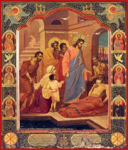 The Healing Of The Man At The Pool Of Bethesda - Icons