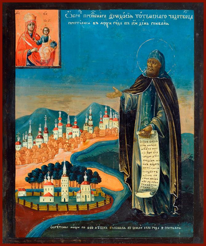 St. Theodosius of Totma Orthodox icon