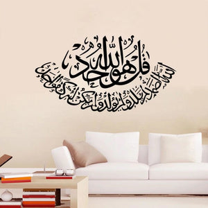 Ikhlas 'Verse' Wall Decor