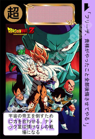 Dragon Ball Z Memory : Saga Freezer