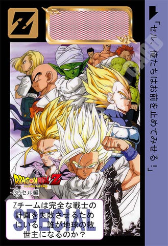 Dragon Ball Z Memory : Saga Cell