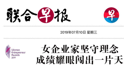 [FEATURE] 联合早报 (LianHeZaoBao) - Women Entrepreneur Awards 2019 Coverage