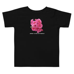 """DTBD"" (Rose Garden) wht letters Toddler Short Sleeve Tee"