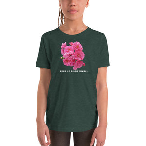 """DTBD"" (Rose Garden) wht letters Youth Short Sleeve T-Shirt"