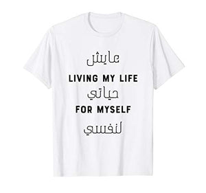 Living my life for myself with Arabic translation- male