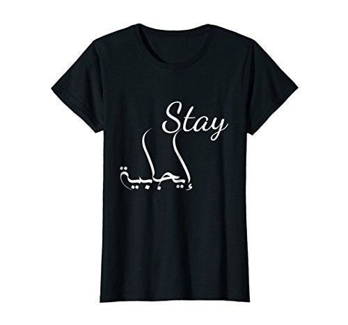 Stay Optimistic Female t-shirt with Arabic Calligraphy