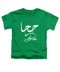 Hijabi With Arabic And English Typography - Toddler T-Shirt