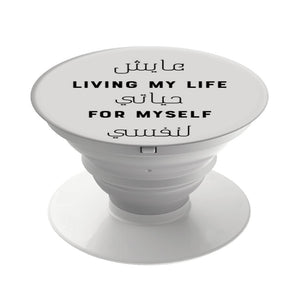 Living my life for myself with Arabic translation- Popsocket- Multiple Colors