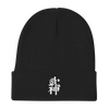 Bujinkan Kanji - Black - Knit Beanie Bujinkan Hat - TuWillows