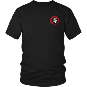 Bujinkan Kanji in an Incomplete Red Circle - Bujinkan Tshirt & Hoodie District Unisex Shirt / S T-shirt - TuWillows