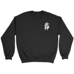 Shinden Fudo Ryū Dakentai jutsu - Bujinkan Sweater Crewneck Sweatshirt / Black / S T-shirt - TuWillows