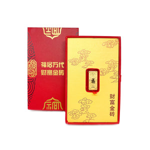 999 Gold Foil Bar Gift Box - 福 ( 1g )