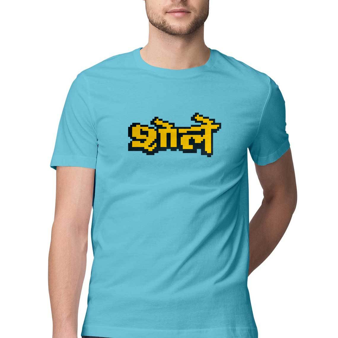 Sholay 8 Bit Pixal Art Men's Half Sleeve Cotton T-Shirt