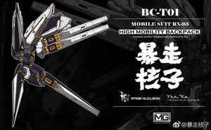 Rage Nucleon > BC-T01 High Mobility Backpack (Nu) 2020 Ver.