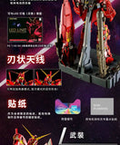 P-Bandai > PG Unicorn Gundam + Armed Armor DE (China Red Ver.)