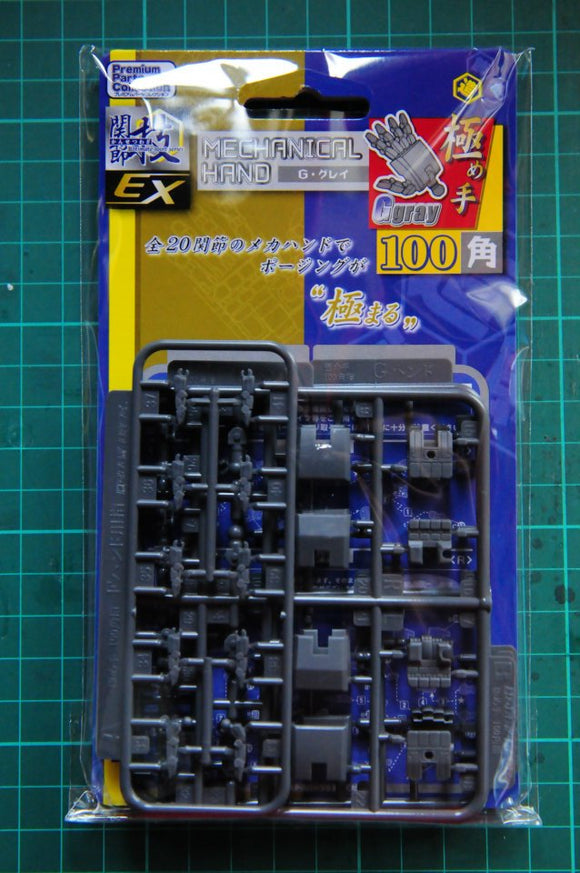 Hobby Base > Mechanical Hand (MG Scale T81)